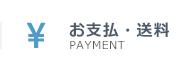 お支払・送料 PAYMENT