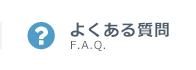 よくある質問 F.A.Q.