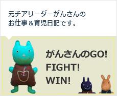 がんさんのGO! FIGHT! WIN! 元チアリーダーがんさんのお仕事&育児日記です。